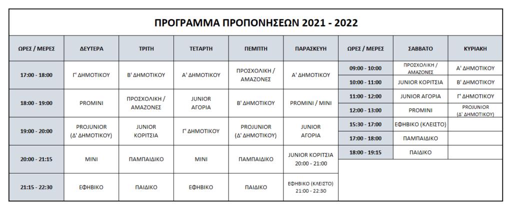 Training_programm_2021-22